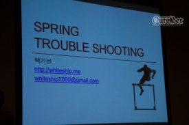Spring Trouble Shooting 발표