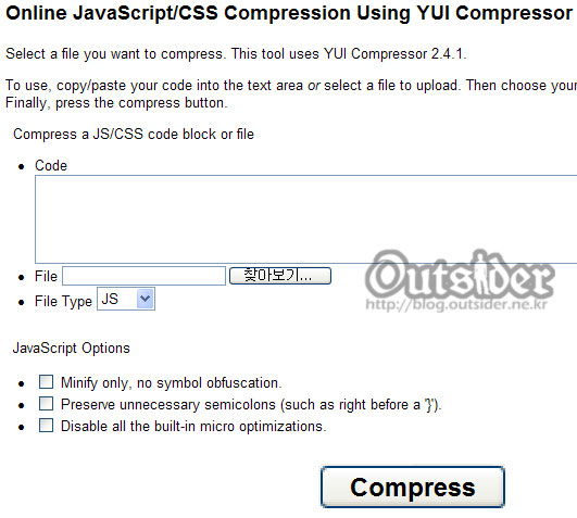 Online Javascript/CSS Compression Using YUI Compressor 사이트