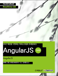AngularJS 기초편 표지