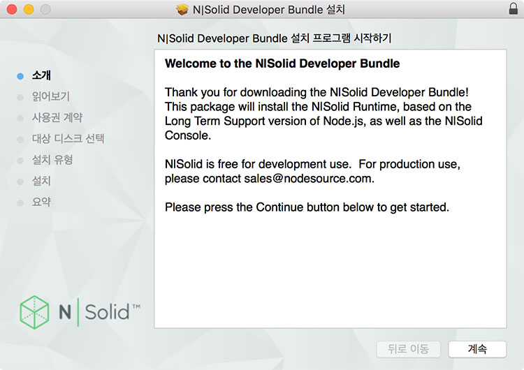 N|Solid OS X 인스톨러